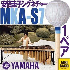 YAMAHA(ヤマハ)/ MKA-S7 安倍圭子シグネチャーシリーズ マリンバ 毛糸巻 ベリーソフト【二本一組】マレット