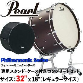 """Pearl(パール)32インチ/コンサートバスドラム PBA3218 Philharmonic Series <フィルハーモニックシリーズ> 32"""" x 18"""" (81cm x 46cm) 専用スタンド・ケース付き"""