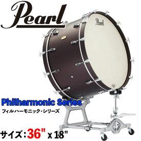 """Pearl(パール)36インチ/コンサートバスドラム PBA3618 Philharmonic Series <フィルハーモニックシリーズ> 36"""" x 18"""" (91cm x 46cm) スタンド別売"""