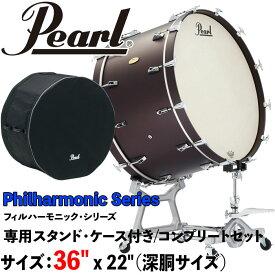 """Pearl(パール)36インチ/コンサートバスドラム PBA3622 Philharmonic Series <フィルハーモニックシリーズ> 36"""" x 22"""" (91cm x 56cm) スタンド付き"""