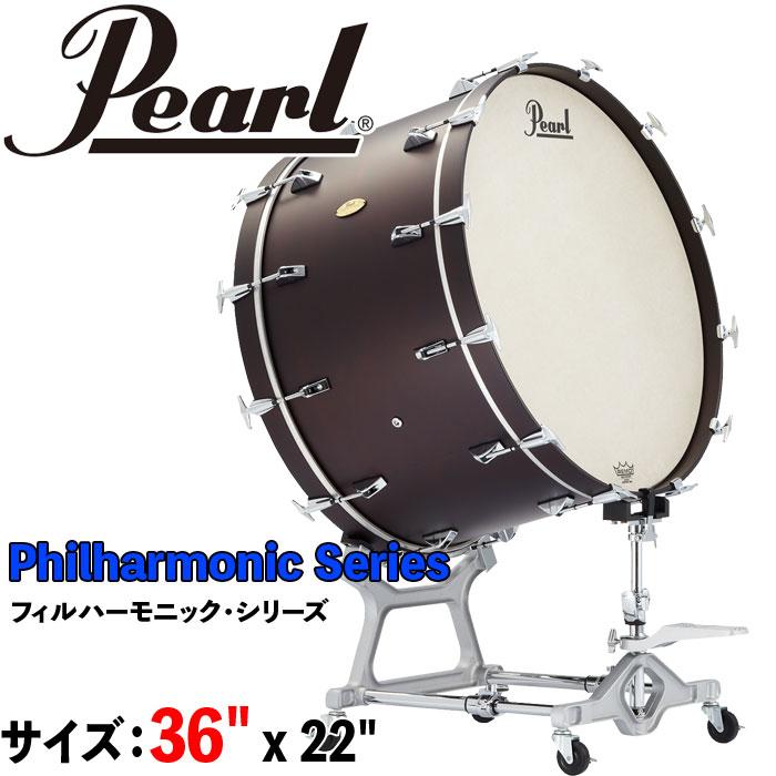 """Pearl(パール)36インチ/コンサートバスドラム PBA3622 Philharmonic Series <フィルハーモニックシリーズ> 36"""" x 22"""" (91cm x 56cm) スタンド別売"""