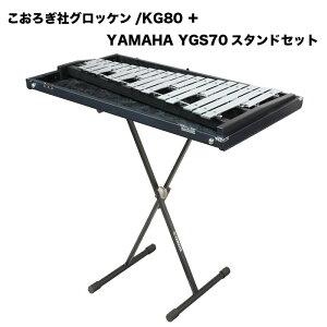 こおろぎ社 KG80 グロッケン+YAMAHA YGS70 スタンドセット<コオロギ・KOROGI>