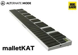 Alternate Mode 電子マリンバ malletKAT Grand 4オクターブ【音源KETRON SD1000】&ソフトケース(配送料込み)マレットカット