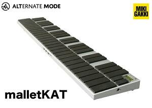 Alternate Mode 電子マリンバ malletKAT Grand ...