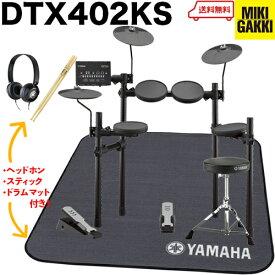 即納可能!YAMAHA(ヤマハ)DTX402KS / オリジナルオプション イス、スティック、マット、ヘッドフォン付き <電子ドラム・エレドラ>【現在ヘッドホンがオーディオテクニカ製になります(ATH-M20x)】