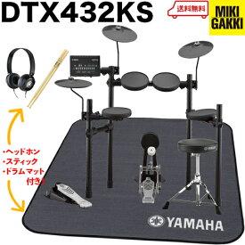 即納可能!YAMAHA(ヤマハ)DTX432KS / オリジナルオプション イス、スティック、マット、ヘッドフォン付き <電子ドラム・エレドラ>【現在ヘッドホンがオーディオテクニカ製になります(ATH-M20x)】