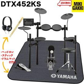 YAMAHA(ヤマハ)DTX452KS 3ゾーンパッド搭載 / オリジナルオプション イス、スティック、マット、ヘッドフォン付き <電子ドラム・エレドラ>9月頃入荷予定・入荷待ち
