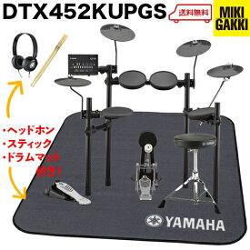 YAMAHA(ヤマハ)DTX452KUPGS 3ゾーンパッド搭載・3シンバル仕様 / オリジナルオプション イス、スティック、マット、ヘッドフォン付き <電子ドラム・エレドラ>9月頃入荷予定・入荷待ち