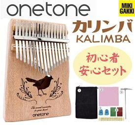 【6月頃入荷予定・ご予約受付中】ONETONE カリンバ(親指ピアノ) 初心者安心セット OTKL-01/OK(オクメ材) 17音 癒し