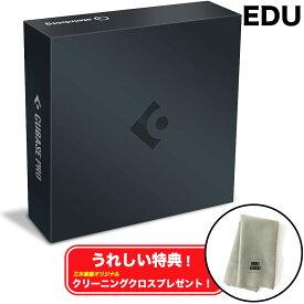 Steinberg CUBASE PRO 10.5 アカデミック盤 [パッケージ版]《うれしい特典付き!》