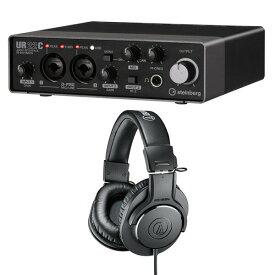 Steinberg スタインバーグ USB3.0 オーディオインターフェイス UR22C + ヘッドホン ATH-M20X セット