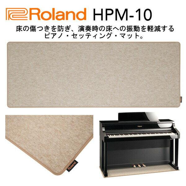 Roland ローランド ピアノ セッティング マット HPM-10【送料無料】