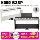 KORG電子ピアノB2SPWH純正スタンド+3本ペダルユニットセットブラック送料無料