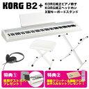 《2大特典プレゼント》KORG 電子ピアノ B2 WT キーボードスタンド・純正ピアノイス・純正ヘッドホン セット 送料無料
