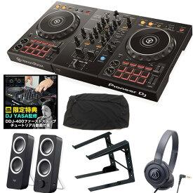 《教則動画付属》 PIONEER DJコントローラー DDJ-400 + ヘッドホン + スピーカー + スタンド + ダストカバー DJセット