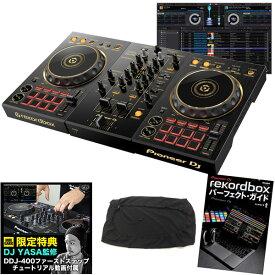 《教則動画付属》PIONEER DJコントローラー DDJ-400-N + パーフェクトガイドブック + ダストカバー DJセット