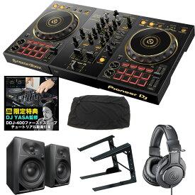 《教則動画付属》PIONEER DJコントラーラー DDJ-400 + PCスタンド + ヘッドホンATH-M20 + スピーカーDM-40 + ダストカバー DJセット