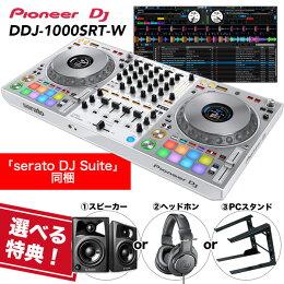 《選べる特典付き》《初回限定seratoDJSuite付き》PioneerDJコントローラーDDJ-1000SRT-W送料無料