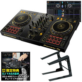 《教則動画付属》PIONEER DJコントローラー DDJ-400-N + PCスタンド DJセット