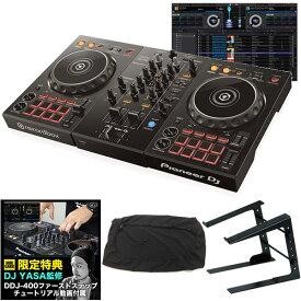 《教則動画付属》PIONEER DJコントローラ DDJ-400 + PCスタンド + ダストカバー DJセット