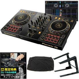 《教則動画付属》PIONEER DJコントローラー DDJ-400-N + PCスタンド + ダストカバー DJセット