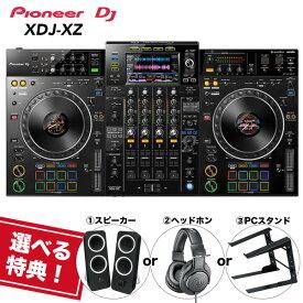 《選べる特典付き》Pioneer DJコントローラー XDJ-XZ 送料無料