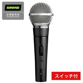 SHURE シュアー SM58-SE ダイナミックマイク スイッチ付き 国内正規品 2年保証