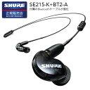 SHURE ワイヤレスイヤホン SE215-K+BT2-A 新パッケージ 国内正規品 2年保証