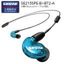 SHURE ワイヤレスイヤホン SE215SPE-B+BT2-A 新パッケージ 国内正規品 2年保証