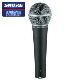 SHURE シュアー SM58-LCE ダイナミックマイク スイッチ無し / 送料無料 国内正規品 2年保証