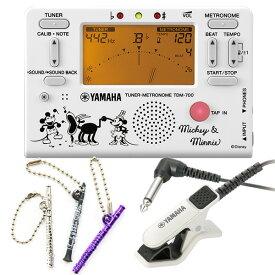 【ゆうパケットにて送料無料】YAMAHA チューナーメトロノーム TDM-700DMN5(ミッキー&ミニー) ディズニーモデル + クリップマイク TM-30 《チャームプレゼント》