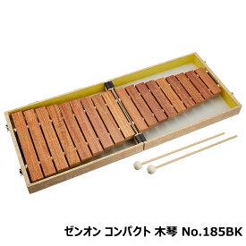 ゼンオン コンパクト 折りたたみ 木琴 No.185BK 18鍵 ZEN-ON 全音 卓上木琴