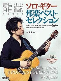 龍藏Ryuzo(りゅうぞう) ソロ・ギター邦楽ベスト・セレクション【ゆうパケット】※日時指定非対応・郵便受けに届け致します