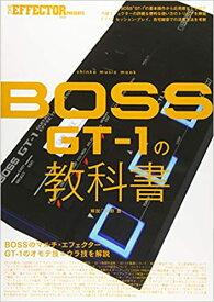 BOSS GT-1 の教科書 (シンコー・ミュージックMOOK) 【ゆうパケット】※日時指定非対応・郵便受けに届け致します