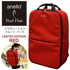 フルートケース anello × Pearl Flute ANL-FLB1 リミテッド・レッド 『フルートチャームプレゼント』アネロ フルート・バッグ リュック