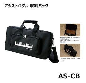 アシストキャリングバック 吉澤 AS-CB