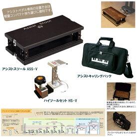【ピアノ用 アシストペダル セット】ASS-V-BK ブラック + アシストキャリングバック + アシストペダルハイツール(HS-Vセット)+『楽器クロス特典付き』セット