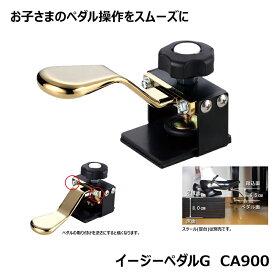ピアノ用 イージーペダル G CA900 ペダル補助