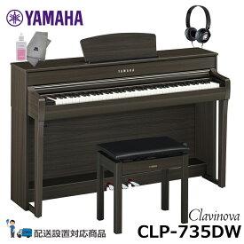 【在庫あり】YAMAHA CLP-735DW (ピアノカバープレゼント) ダークウォルナット クラビノーバ【ヘッドフォン 高低椅子付属】【配送設置無料(沖縄・離島納品不可)】
