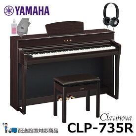 【在庫あり】YAMAHA CLP-735R ヤマハ ダークローズウッド クラビノーバ【ヘッドフォン 高低椅子付属】【配送設置無料(沖縄・離島納品不可)】