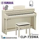 【10月25日頃入荷予定:予約受付中】YAMAHA CLP-735WA ホワイトアッシュ クラビノーバ【ヘッドフォン 高低椅子付属】…
