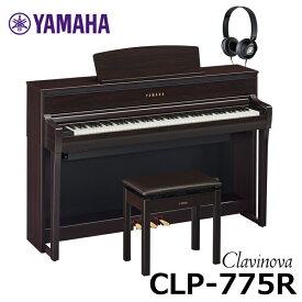 【在庫あり】ヤマハ クラビノーバ(Clavinova)CLP-775R ニューダークローズウッド調 【ヘッドフォン 高低椅子付属】 【組立設置納品】