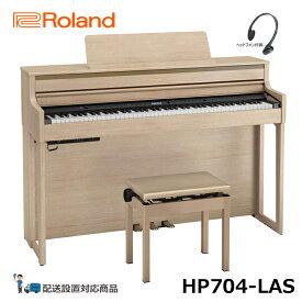 ローランド HP704-LAS Roland 電子ピアノ ライトオーク調 【配送設置無料(沖縄・離島納品不可)】
