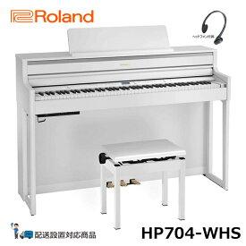 ローランド HP704-WHS Roland 電子ピアノ ホワイト 【配送設置無料(沖縄・離島納品不可)】