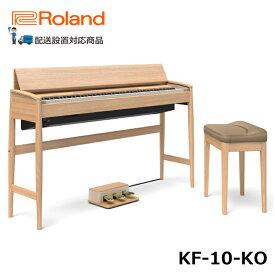 【10月下旬頃入荷予定:予約受付中】Roland カリモク家具 電子ピアノ きよら KF-10-KO ピュアオーク【配送設置無料(沖縄・離島納品不可)】