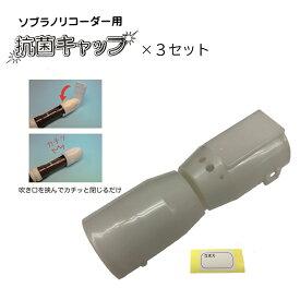 【3個セット】リコーダー用抗菌キャップ ソプラノリコーダー用 リコーダーキャップ お名前シール付き【送料無料】