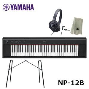 【在庫あり】YAMAHA ヤマハ 61鍵 キーボード (スタンド ヘッドフォン 楽器クロス セット)NP-12B ブラック piaggero (ピアジェーロ)