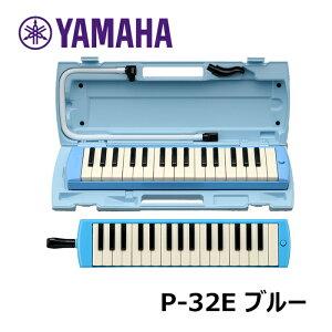 YAMAHA ヤマハ ピアニカ ブルー P-32E 【送料無料】