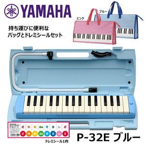 YAMAHA ヤマハ ピアニカ ブルー バッグ ドレミシール セット P-32E 【送料無料】