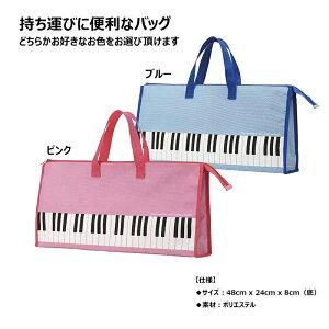 鍵盤ハーモニカバッグ ピアニカ 収納バッグ 32鍵盤用 ピンク ブルー【送料無料】